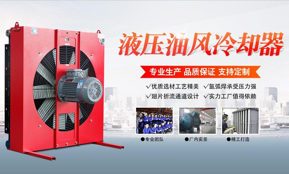 注塑机冷却器