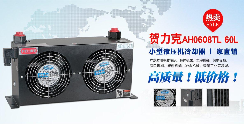 叶片泵泄油冷却器