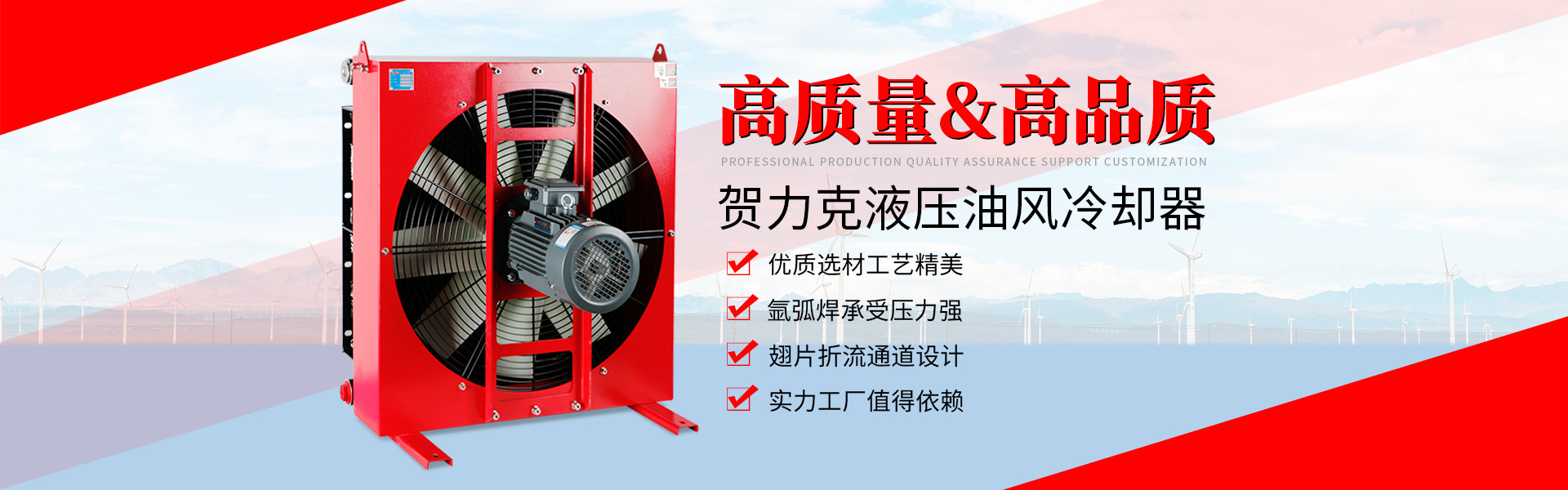 液压系统回油冷却器