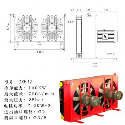 DXF-12-A3-风冷却器厂家-冷却器直销-江苏贺力克流体科技有限公司