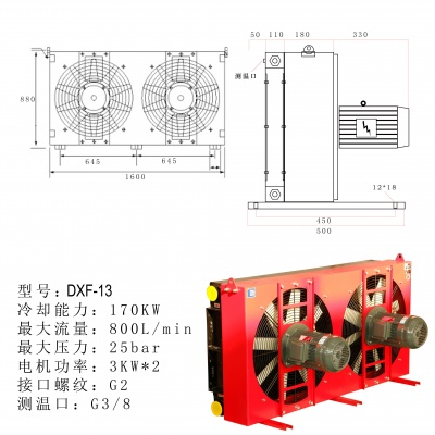 DXF-13-A3-风冷却器厂家-冷却器直销-江苏贺力克流体科技有限公司