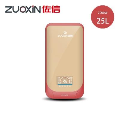 佐信速热式AI语音机ZX16-7025胭脂红升级版