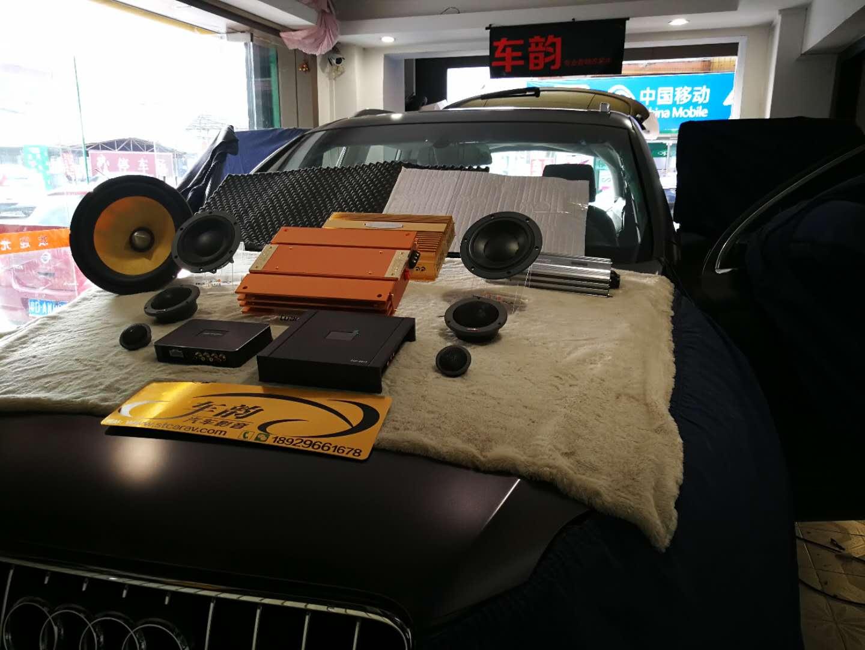 汕头奥迪Q7音响改装丹拿三分频喇叭美国深渊功放欧洲赛伦科特汽车隔音