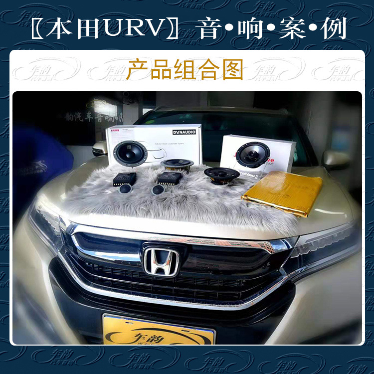 本田URV首次改装丹麦丹拿汽车音响喇叭大白鲨隔音汕头车韵汽车音响改装店