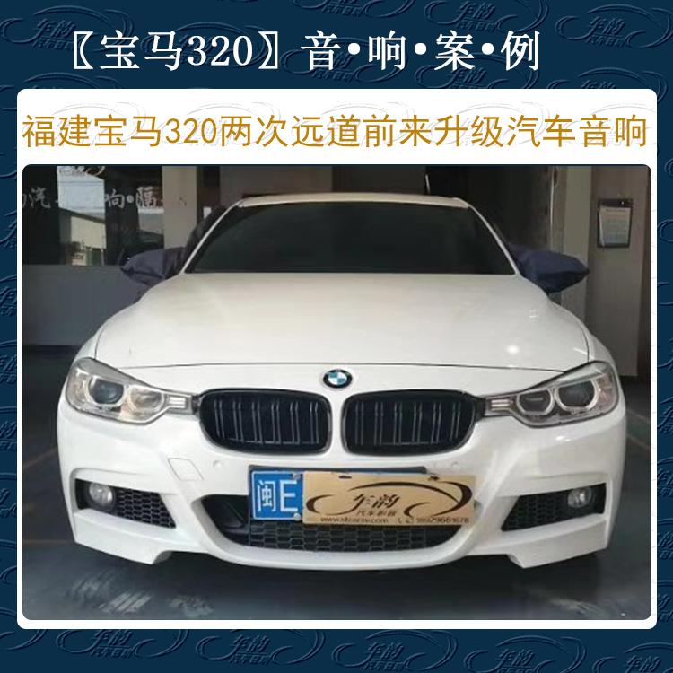 汕头宝马3系改装CDT汽车音响宝马专用汽车音响大白鲨隔音