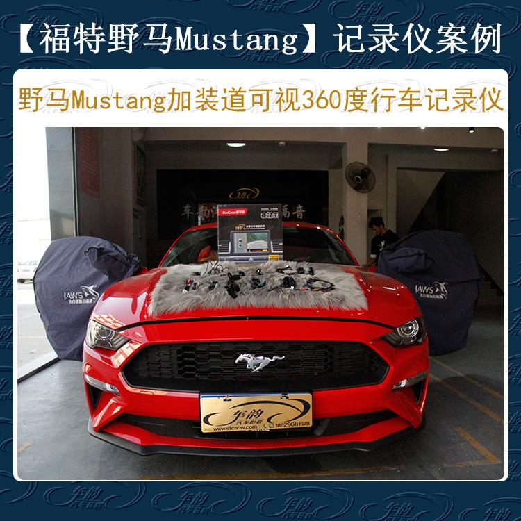 零盲区、零隐患,汕头Mustang福特野马加装道可视360度全景记录仪音响隔音