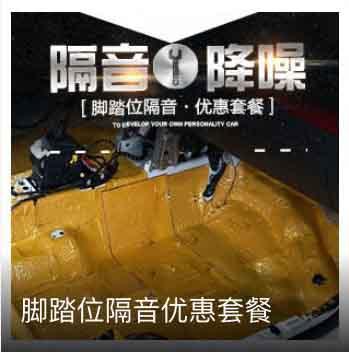 脚踏位隔音优惠套餐——汕头车韵汽车隔音工程