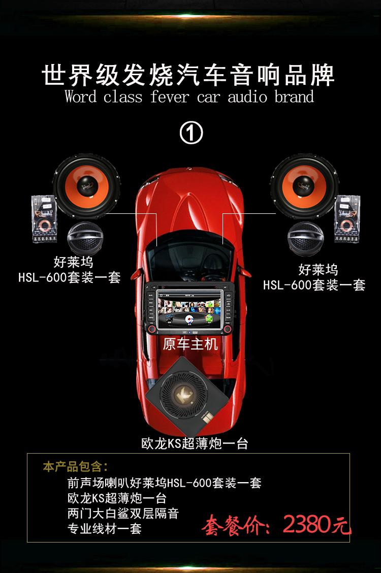 世界发烧级品牌汽车音响套餐 1