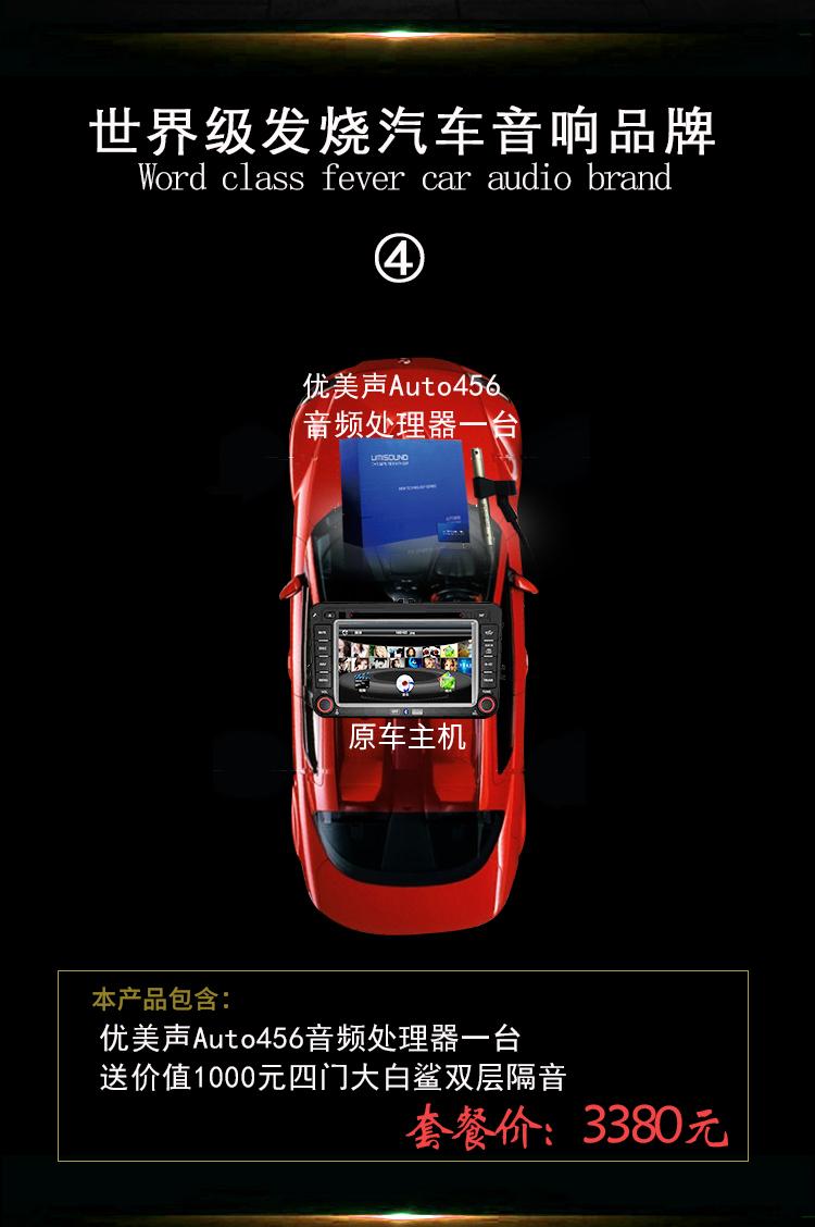 世界级发烧汽车音响品牌优惠套餐 4