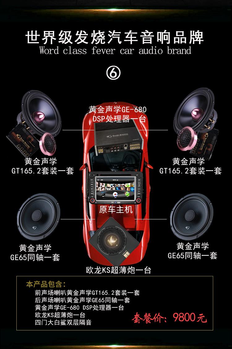 世界级发烧汽车音响品牌优惠套餐 6——汕头车韵汽车音响店