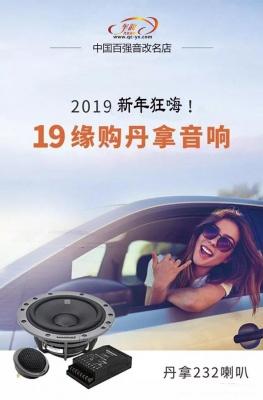 汕头车韵汽音响改装实体店19元缘购丹拿喇叭新年狂嗨音响隔音套餐