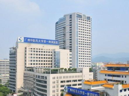 广州中医药大学附一院会员挂号收费标准