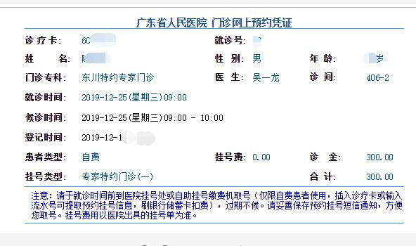吴一龙教授广东省人民医院 肿瘤外科高难度手术和综合治疗;肺癌的综合防治