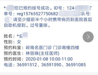 林丽珠是周岱翰的弟子,广州中医药大附一院名医肿瘤科