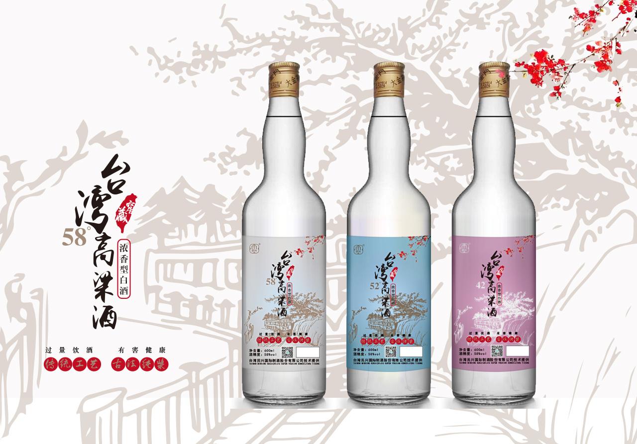 台湾高粱酒包装设计