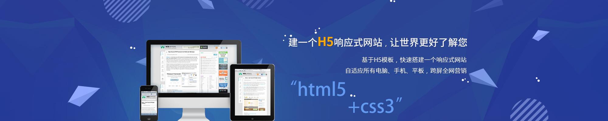 H5建站,H5设计,网页设计,网站定制,定制建站