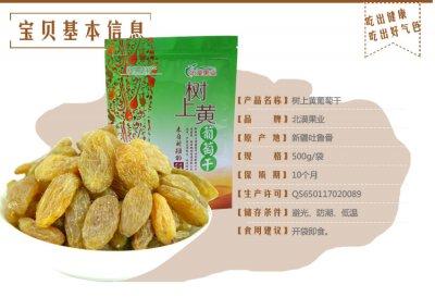 19年新货两袋19.8包邮新疆吐鲁番树上黄葡萄干免洗无核中秋活动