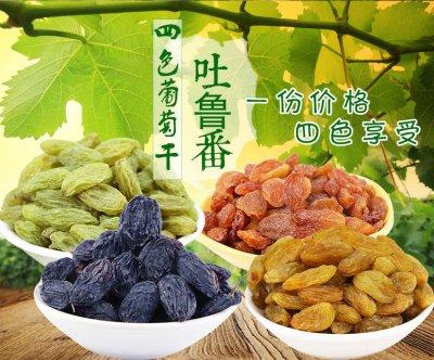 18年新货新疆特产北漠果业吐鲁番葡萄干4种葡萄干零食500g/包