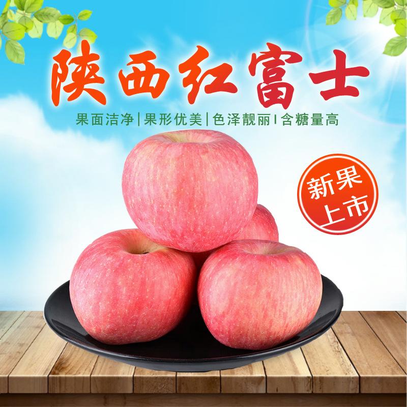 2019年纸袋红富士苹果带箱10斤当季新鲜水果现摘陕西苹果5斤18.8元包邮