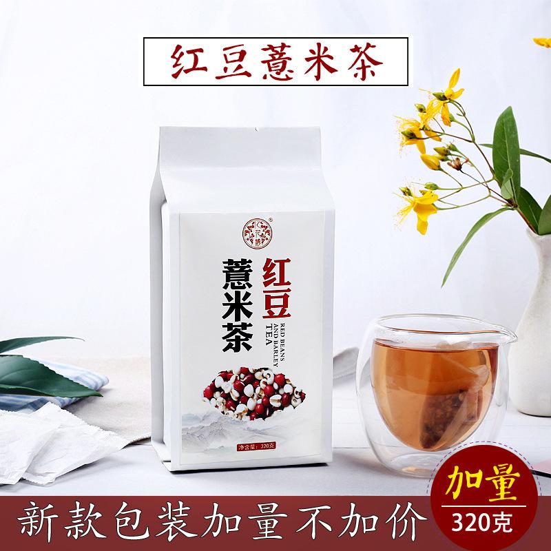 祛湿茶320克红豆薏米茶花草茶白色两袋20元包邮每袋8g*40小袋