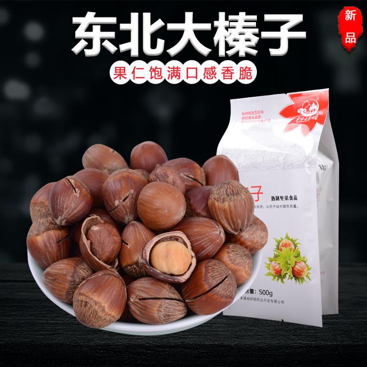 裕祥明新货东北特产开口大榛子原味炒熟榛子500g包邮