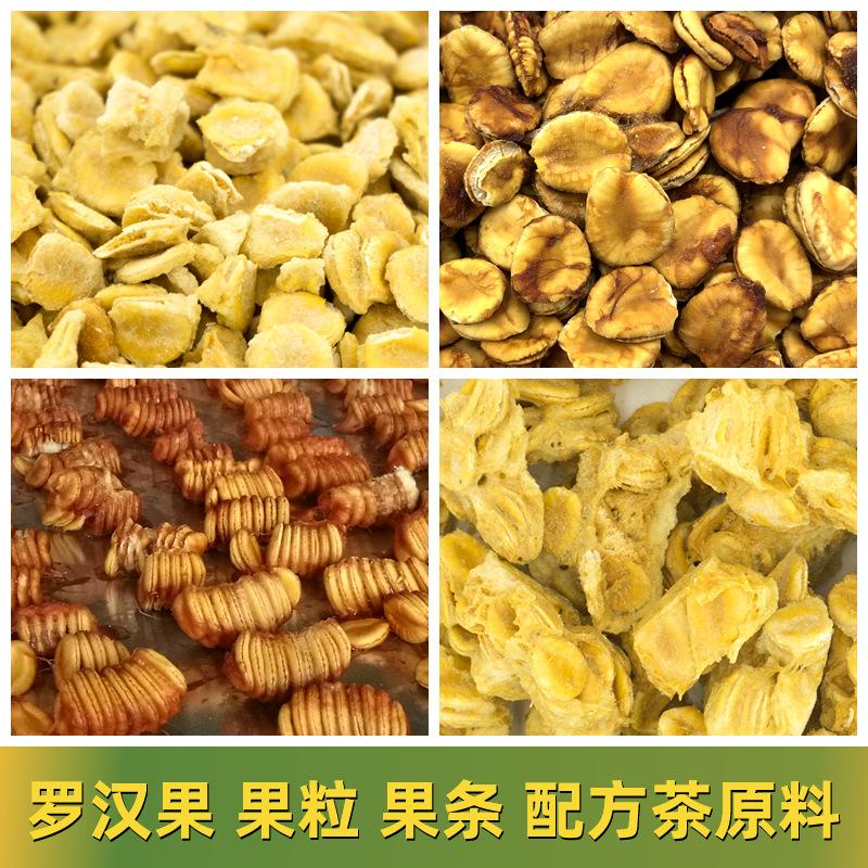 广西桂林罗汉果茶果芯果条低温烘烤产地货源配方茶凉茶原料小包装1斤88元包邮