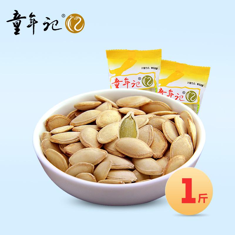 童年记南瓜子1斤原味五香味独立小包装特产炒货休闲零食熟籽南瓜籽包邮