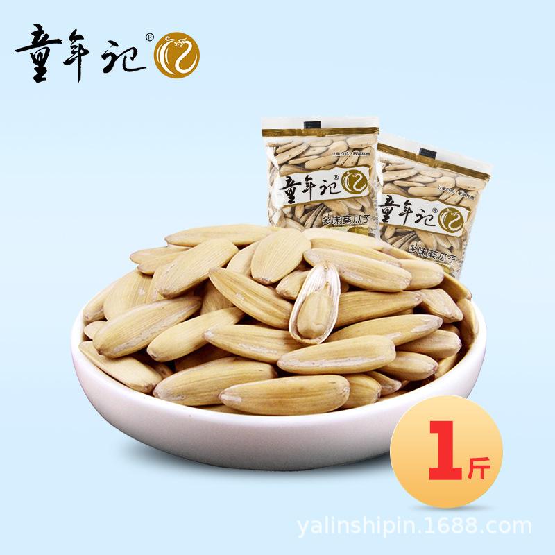 童年记多味瓜子1斤独立小包葵花籽休闲零食炒货特产五香味葵瓜子