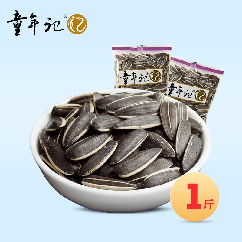 童年记原味五香甘草味瓜子1斤葵瓜子独立小包装新货休闲零食炒货葵花籽