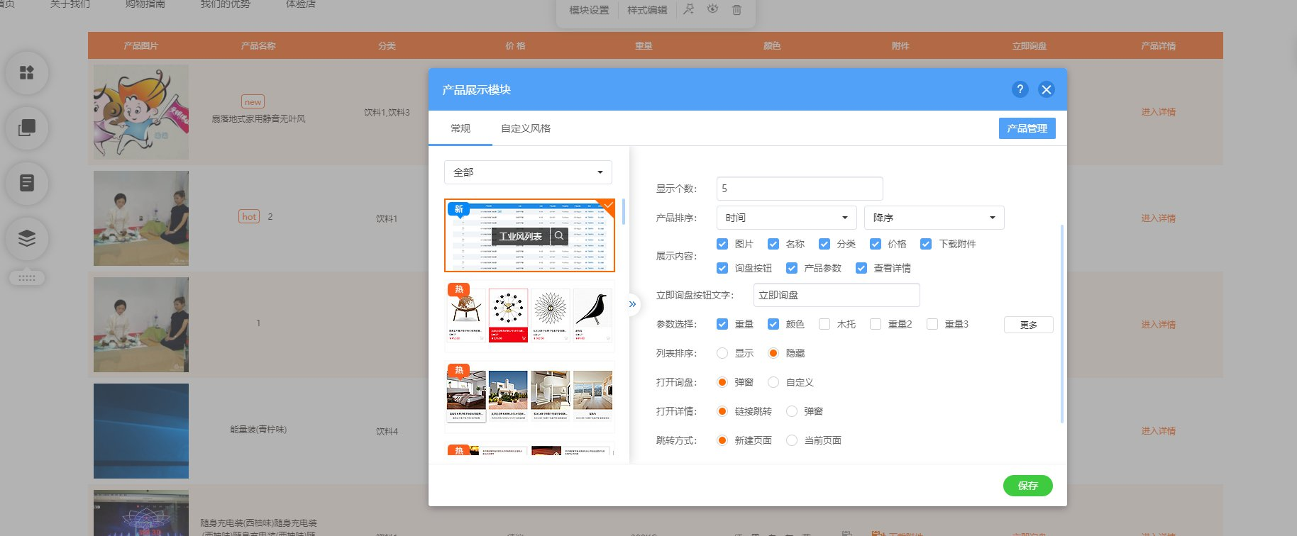 建站更新:上海h5网站建设系统新增工业列表表格风格样式