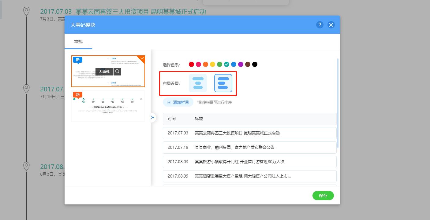 建站更新:上海h5网站建设系统大事记模块新增纵向时间轴风格