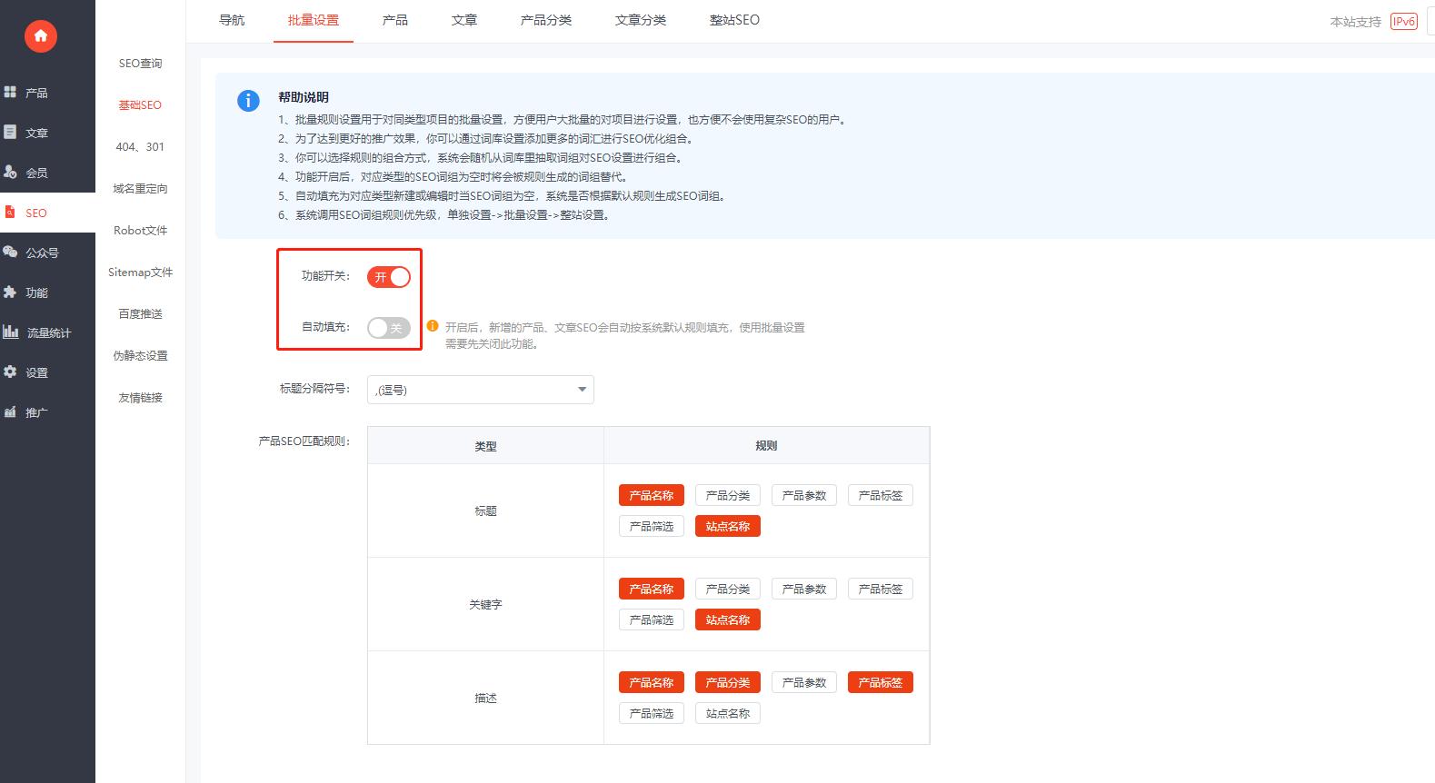 建站更新:H5网站站点SEO自动填充规制进行优化