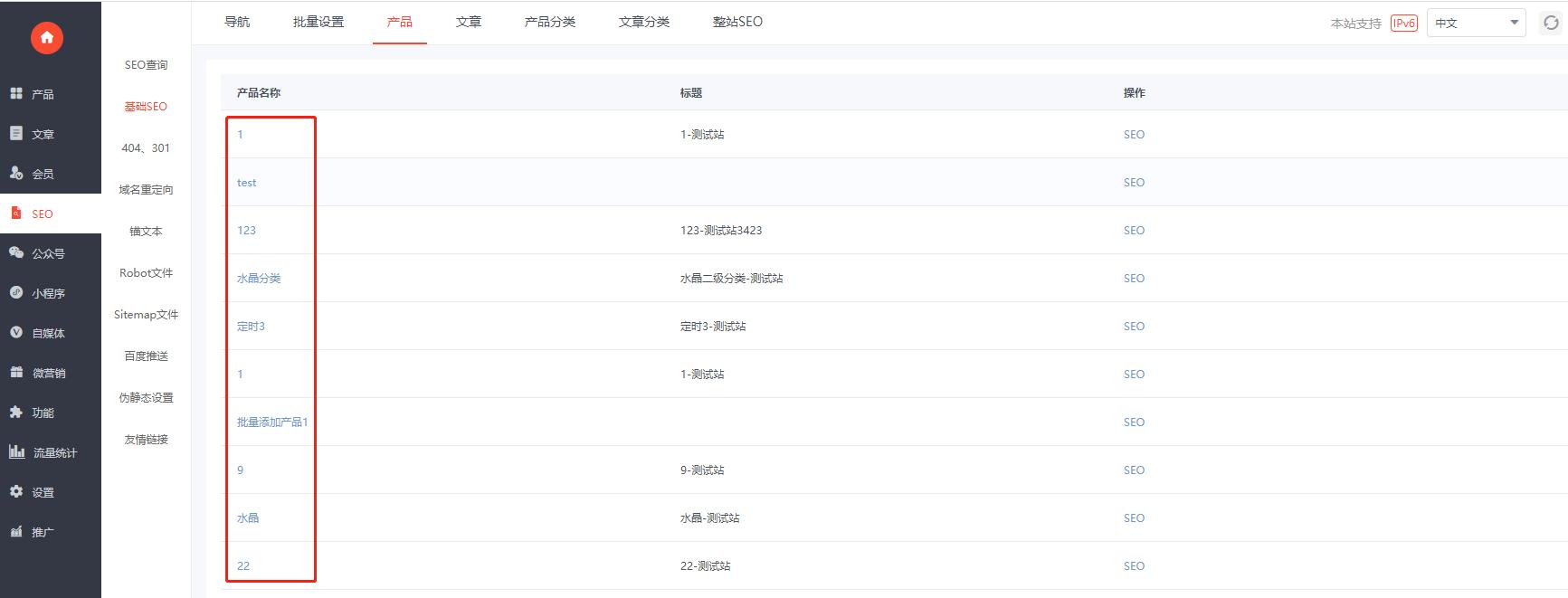建站更新:上海建站产品详情新增幻灯片样式及seo功能更新