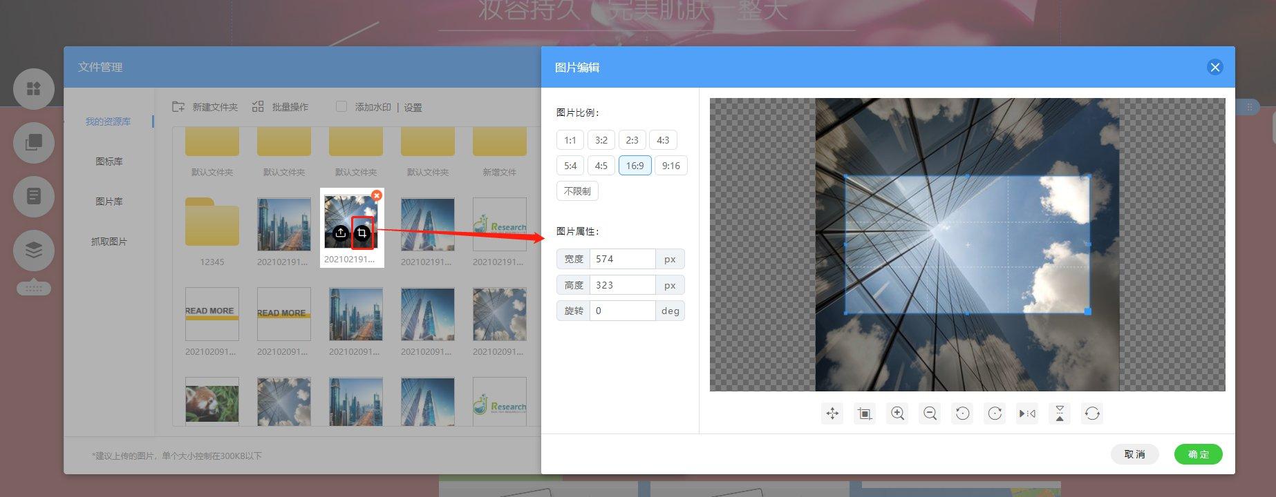 建站更新:h5建站资源库的图片在线剪切工具优化