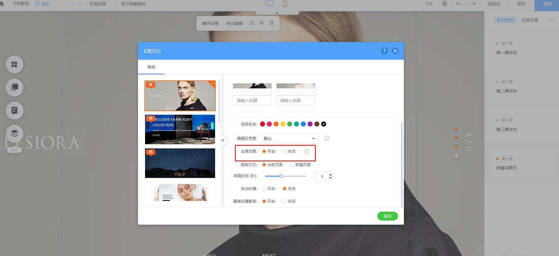 网站更新:幻灯片新增全屏效果及导航新增下拉图标显示