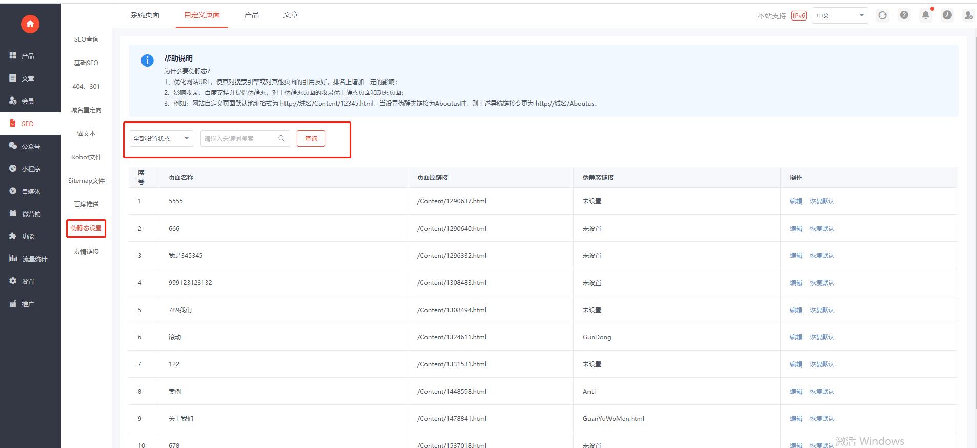 建站更新:网站建设系统新增产品发布时间数据源调用及伪静态关键词搜索