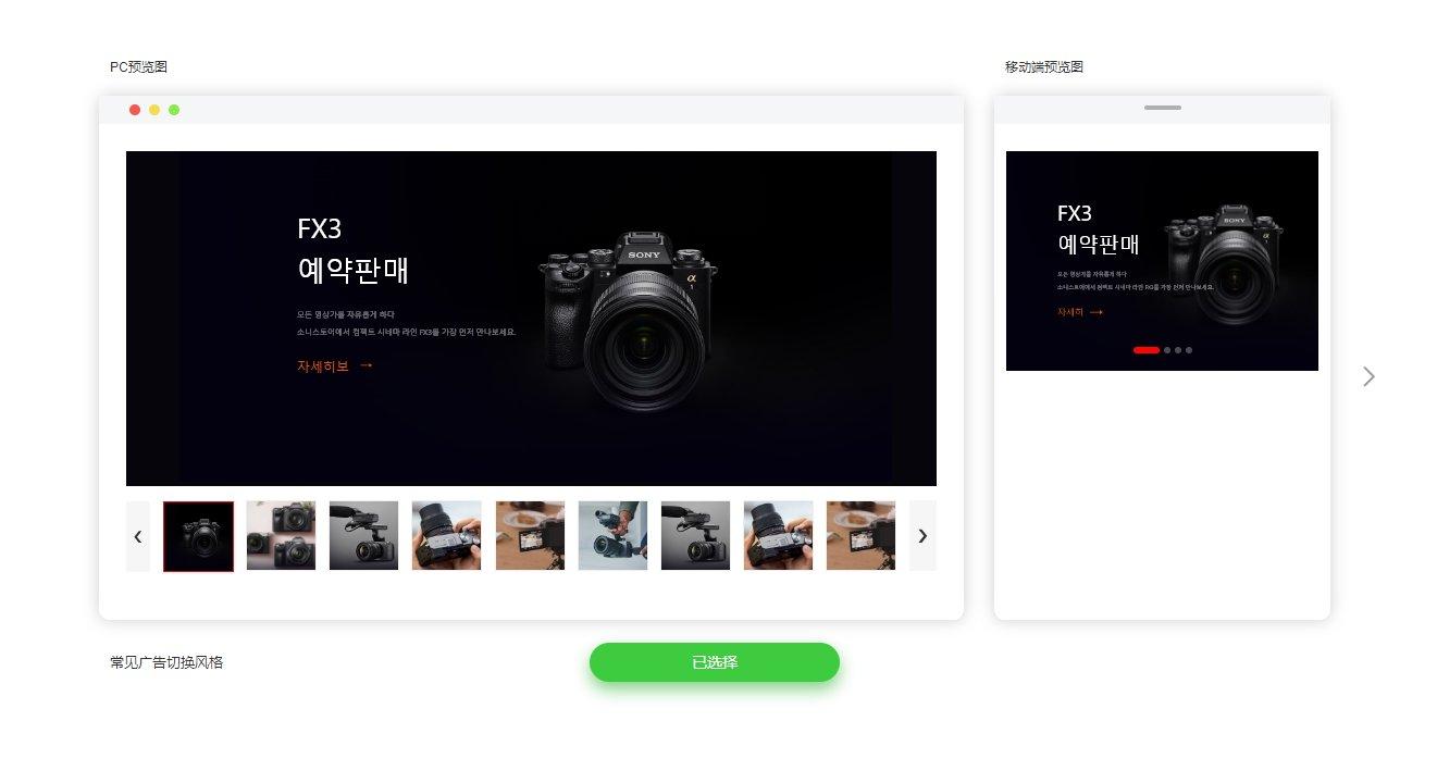 建站更新:幻灯片2模块新增带缩略图的常见广告切换风格