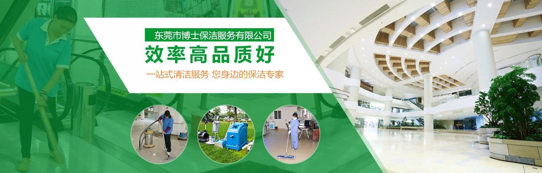 东莞清洁服务公司
