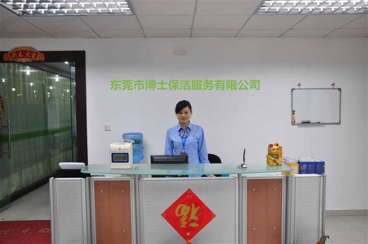 东莞市博士环保清洁服务有限公司前台