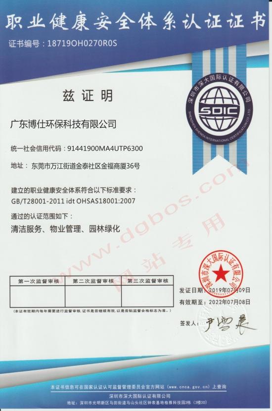 職業健康安全體系認證證書