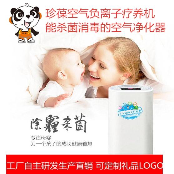 珍葆空气负离子疗养机--负离子电解+活氧对空气中病毒细菌异味等快速消毒杀毒去味