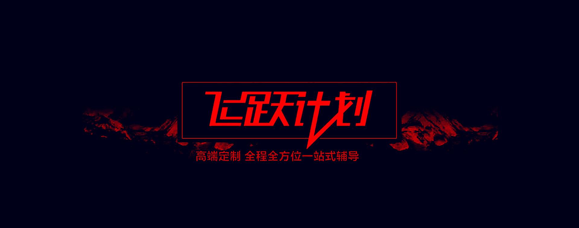 芜湖海天考研培训飞跃计划