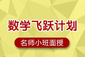 芜湖海天考研数学复习计划