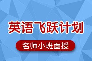 芜湖海天考研英语复习计划