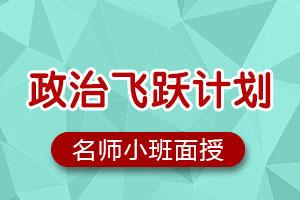 芜湖海天考研政治复习计划