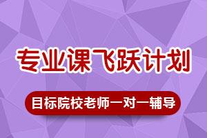 芜湖海天考研专业课复习计划