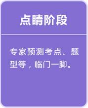 芜湖海天考研预测题型考点