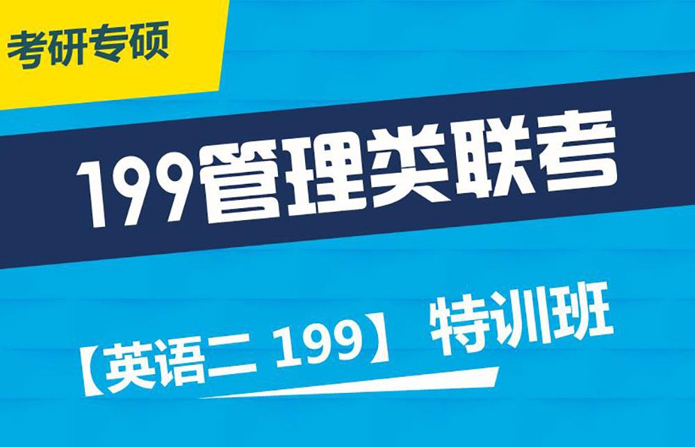 芜湖海天考研199管理类联考英语二