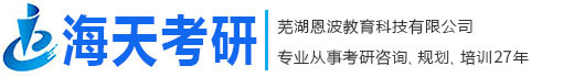 芜湖海天考研培训--芜湖恩波教育科技有限公司