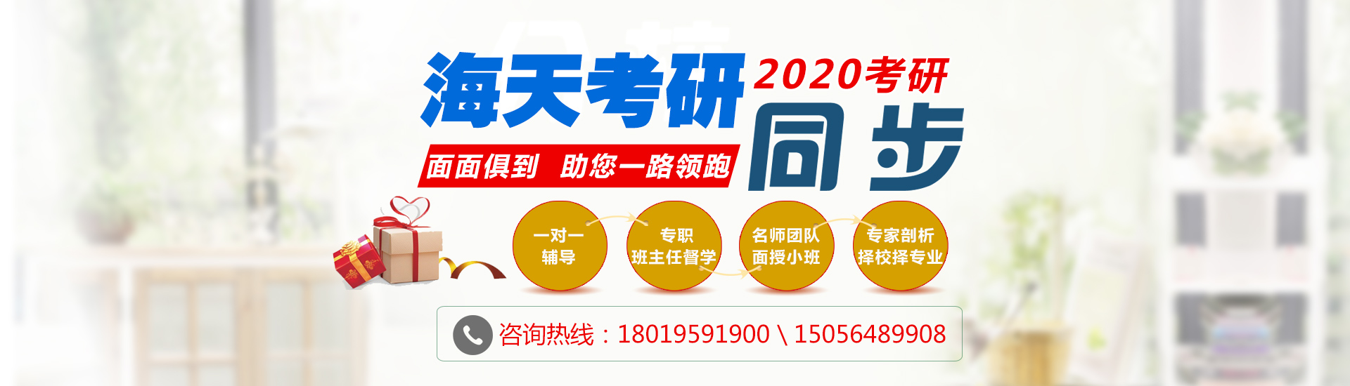 芜湖海天考研报名培训